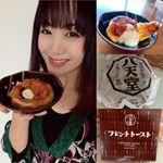 😋広島の#八天堂 カフェ店舗の看板メニューを自宅でも😋🍽 💁♀️#Hattendo カフェリエ の【#フレンチトースト 】で#breaktime ❤️ ナイフを入れた瞬間、とろ〜り🥰あふれるカス…のInstagram画像