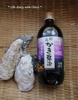 お客様の声から生まれた「かき醤油ぽん酢」の画像(2枚目)