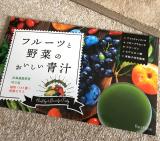 「フルーツと野菜の青汁」の画像(1枚目)