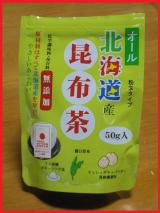 『オール北海道産昆布茶』の画像(1枚目)