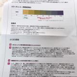【ドクターズチョイス デリケチェック】の画像(5枚目)