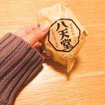 @hattendo_official もうこのくりーむパンほんとに大好き🤤🧡美味しすぎて幸せな気持ちになれる🧡お土産にギフトに絶対に喜ばれる自信があります…のInstagram画像