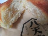 プレミアムフローズンくりーむパン 食べました♪の画像(14枚目)