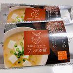 キューブで使いやすいお出汁💓 #和食ごはん #まるごとキューブだし #プレミ本舗 #愛情レシピ #monipla #premi_fanのInstagram画像