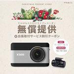 リポストです。#FINEVU #X500 #ドライブレコーダー #FINEVUイベント #Seibii #monipla #finedigital_fan11.30~ 12.5【X50…のInstagram画像