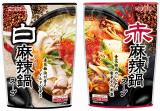 「マルサン(*^^*)麻辣鍋スープ♪」の画像(2枚目)