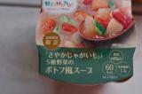 「時短スープで朝から温活 モンマルシェ・野菜を食べるレンジカップスープ」の画像(13枚目)