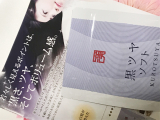 「和漢メディカのヘアケアサプリ!黒ツヤソフト」の画像(3枚目)