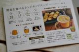 「時短スープで朝から温活 モンマルシェ・野菜を食べるレンジカップスープ」の画像(4枚目)