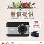 最近物騒だし、よく旅行いくからほしい🥺💕💕 #FINEVU #X500 #ドライブレコーダー #FINEVUイベント #Seibii #monipla #finedigital_fanのInstagram画像