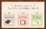 「ダブルで美味しい♪八天堂フレンチトースト」の画像(6枚目)