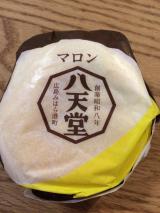 引き続き、美味しかったもの!八天堂とろけるフレンチトースト(クリームパン)の画像(10枚目)