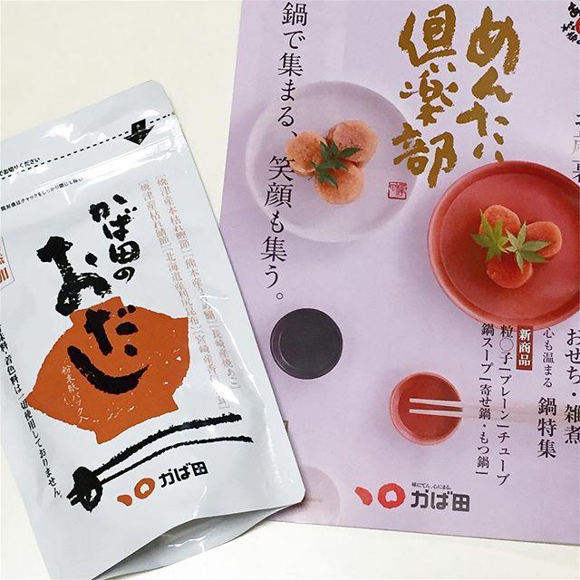 口コミ投稿:昆布漬辛子明太子で有名なかば田の、無添加おだしをお試しさせて頂きました。濃いめ…