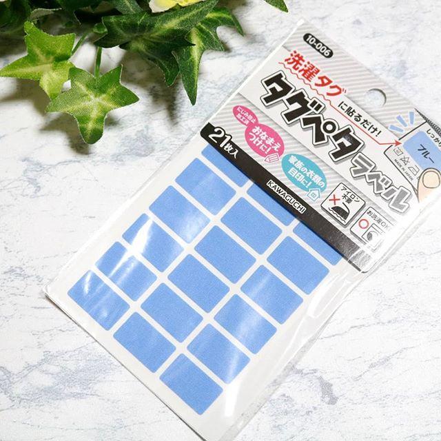 口コミ投稿:KAWAGUCHIからタグペタラベルが届きました♥.アイロン不要・お洗濯OKのお名前付け&目…