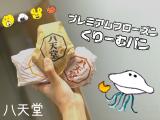 プレミアムフローズンくりーむパンの画像(1枚目)