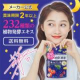 【モニプラ】医食同源ドットコム 232夜間Diet酵素の画像(1枚目)