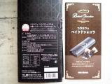 コラーゲンが摂取できる♪味わいリッチなチョコケーキ【コラカフェ ベイクドショコラ】の画像(13枚目)