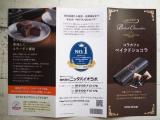 コラーゲンが摂取できる♪味わいリッチなチョコケーキ【コラカフェ ベイクドショコラ】の画像(10枚目)
