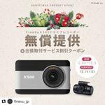モニプラさんにて企画されているFINEDIGITAL(FINEVU&FINECADDIE)さんのドライブレコーダー FineVu X500モニターに応募させていただきました。家族が…のInstagram画像