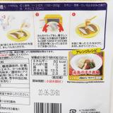 「♡ マルトモ レンジで簡単 煮魚の素 お魚まる ♡」の画像(5枚目)