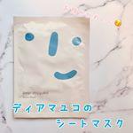 .導入液を何度も使ったことがあって、好きなdear mayuko(ディアマユコ)✨今回、シート状美容液マスクを試させて頂きました💕*ディアマユコシートマスク 27ml  1回分*…のInstagram画像