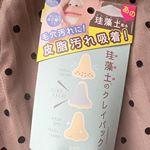 pdcさん(@pdc_jp )の「リフターナ 珪藻土パック」をお試しさせていただきました♡pdcといえば、ワフードメイトの酒粕マスクが好きで何度もリピートしています。珪藻土パック、先日…のInstagram画像