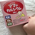 ユニカ食品様の「ママのカルシウム」を試しました☺️.授乳を始めてから乳製品がダメになってしまい、気になるカルシウム不足💦.レモン風味で飲みやすく、「カルシウム」の他にも妊娠期・授乳期に…のInstagram画像