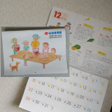 口コミ記事「海の精伝統食育暦♪食育カレンダー」の画像