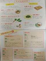 海の精 伝統食育暦♪食育カレンダーの画像(2枚目)