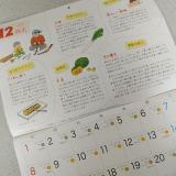 海の精 伝統食育暦♪食育カレンダーの画像(3枚目)