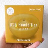 「【モニター】GREEN HOUSE〝USB加湿器〟」の画像(4枚目)