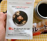 美味しいを楽しみたい人へ!糖脂にターミナリアファースト プロフェッショナルの画像(2枚目)