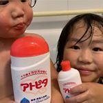 アトピタの入浴剤とローション🧴💖・娘たち乾燥で夏と冬は関節の裏あたりを掻きむしって凄いことに🥺・お腹や腕など触っても乾燥してるのがわかるレベルだったけど、少し改善された⭐️✨・…のInstagram画像