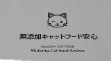 かわいい愛猫にはやっぱりいい餌を与えたい‼️の画像(1枚目)