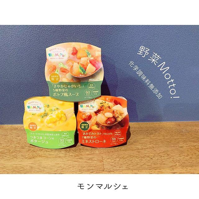 口コミ投稿:私の好きなブランド。モンマルシェのレンジカップスープ。野菜をmotto!こだわりの化…