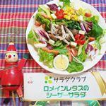 ~今日のサラダ~◆#ロメインレタスのシーザーサラダ【サラダクラブ】@saladclub_jp「ロメインレタスのシーザーサラダ」ロメインレタス、トレビス、パプリカ赤、パプリカ黄入り。…のInstagram画像