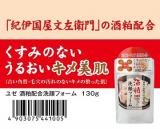 「ユゼ 酒粕配合洗顔フォーム」の画像(9枚目)