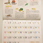 毎年とっても楽しみにしているカレンダーです🗓💕 なぜそんなに楽しみなのかと言うと、日本の食文化が学べるカレンダーだから!!とっても詳しく季節の旬の物や食べ方由来が書いてあり、これから海外へ行く方、外国…のInstagram画像
