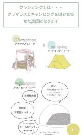 話題のおしゃれキャンプ【グランピング】ってなに?予習編の画像(2枚目)