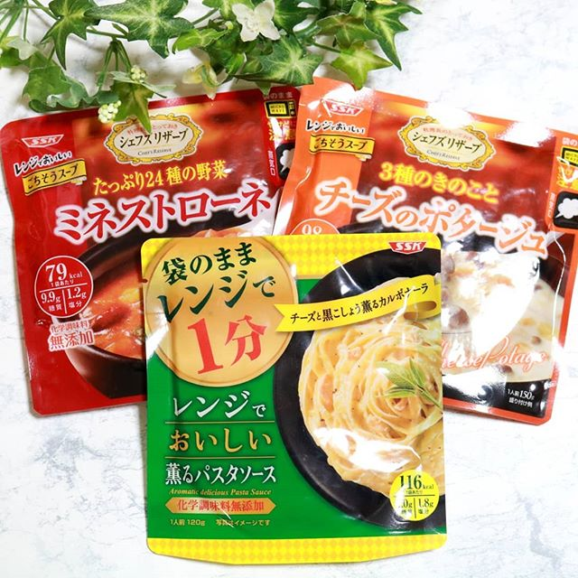 口コミ投稿:SSKからシェフズリザーブシリーズが届きました♥.本格レストランの味を家庭で楽しめる…