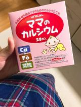 UNICAL ママのカルシウム♡の画像(1枚目)