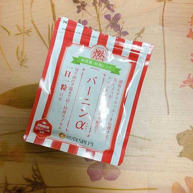 口コミ投稿:岡山県を代表する会社林原さまのダイエットサポートサプリ バーニンαお試しさせてい…