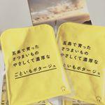 モニプラ経由で長崎五島 ごと さまよりごといもポタージュ モニターさせていただいていました!このままレンジでチンするか、湯煎で食べられます!我が家ではクリスマスにそのままスープとして食べました…のInstagram画像