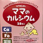 ユニカ食品さんのママのカルシウムを飲んでます✨妊娠期って、鉄や葉酸の商品は多いですが、カルシウムまでしっかり入っているのはとっても嬉しいですね✨赤ちゃんにバンバンカルシウムを吸…のInstagram画像