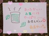 「優雅にお茶time…」の画像(1枚目)