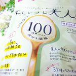ピルボックスジャパンの100種類の美容・栄養成分がスプーン一杯で摂れちゃう「美容基盤食品」ひとさじ美人を飲み始めました!たんぱく質、ビタミン、コラーゲンなど、美容の基盤となる成分を毎日…のInstagram画像