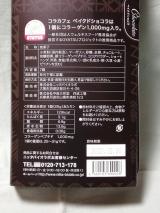チョコケーキでコラーゲン(^^♪の画像(5枚目)