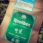 『生葉(ナマハ)ルイボスティー』大好きなプレミアム・ルイボスティー✨オーガニック認証を取得した最高級グレードの茶葉を100%使用していて豊かな香りと風味に癒される、上質なルイボスティー❤️…のInstagram画像