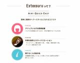 「新感覚!!簡単エクステ♪」の画像(3枚目)