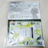 口コミ記事「【モニター】再春館製薬の養生薬湯」の画像